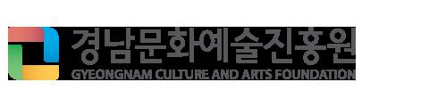 경남문화예술진흥원 (logo)