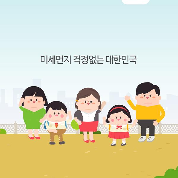 환경부(고농도 미세먼지 단계별 대응요령) thumbnail