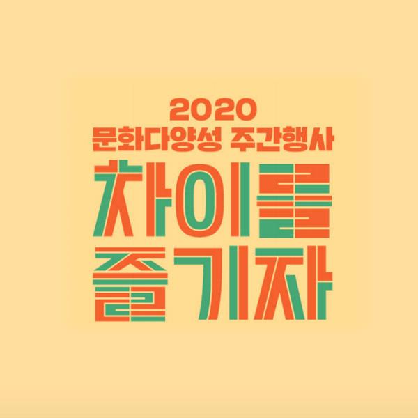 문화다양성 두드리기 thumbnail