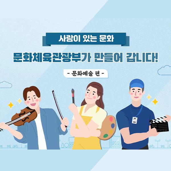 문화체육관광부 (문화예술) thumbnail