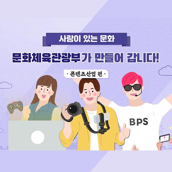 문화체육관광부 (콘텐츠산업) thumbnail