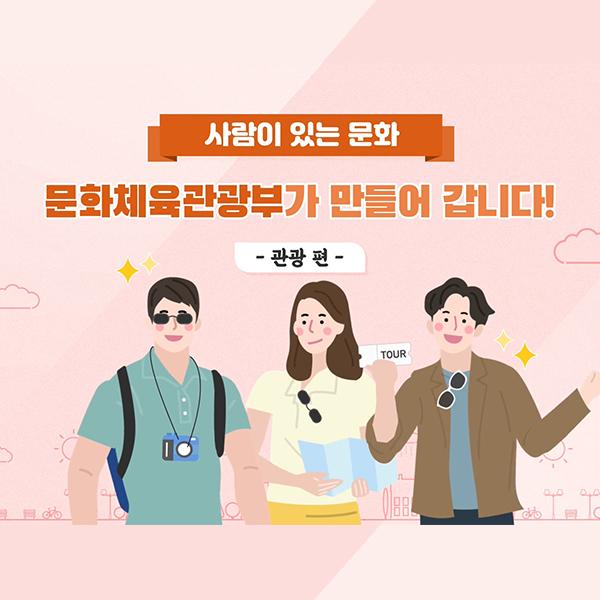 문화체육관광부 (관광) thumbnail