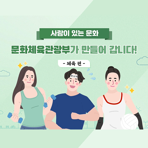 문화체육관광부 (체육) thumbnail